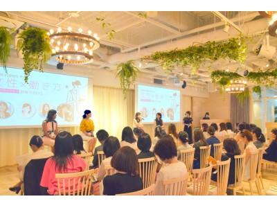 「女性と働き方」をテーマにトークセッションを開催!新たな時代の働き方をけん引する女性4名が登壇|女性向けコワーキング施設la billageのオープニングイベント