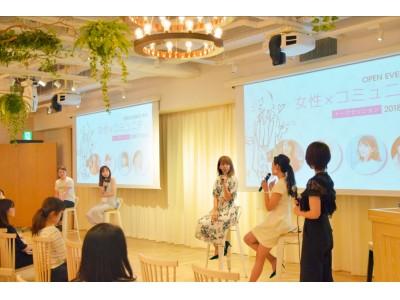 注目のコミュニティをけん引する女性4名が登壇!「女性×コミュニティ」トークセッションを開催 女性向けコワーキング施設la billageのオープニングイベント