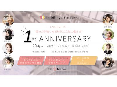la billageがオープン1周年記念イベントを開催!9月12日・13日の二日間 東京・渋谷のブライダル施設内にあるコワーキングスペース