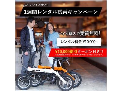 glafit公式オンラインショップにて「glafitバイクのレンタル試乗」を販売開始