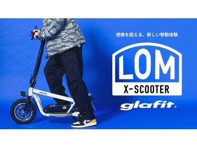 glafitの新プロダクト「X-SCOOTER LOM」を、5月28日(木)15時からMakuakeにて先行発売開始!