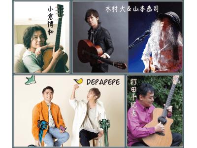 DEPAPEPE、山本恭司、小倉博和ほか、ギター愛炸裂の『ギターカーニヴァル2019』~さいたま市で開催