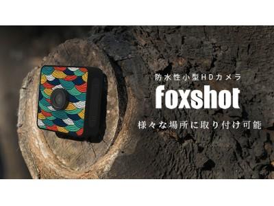 防水性小型HDカメラ Foxshot 様々な場所に取付け可能