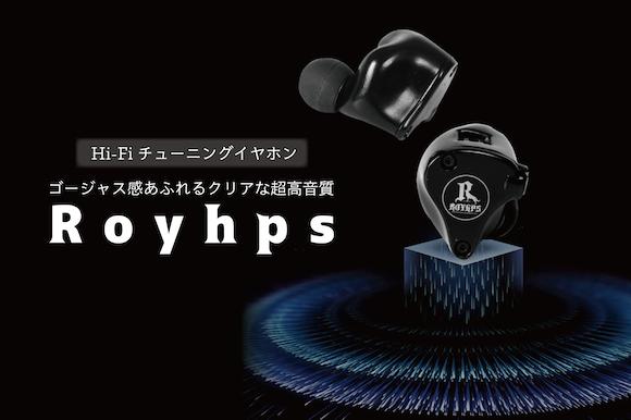 【クラウドファンディング】自分好みの音に出会う! MMCX対応Hi-Fiサウンドイヤホンとハイブリッドケーブルのコラボ「Royhps(ロイプス)」