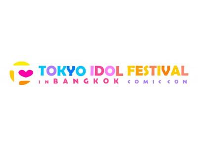 """TOKYO IDOL FESTIVAL"" 初の海外展開 バンコクを舞台に4月27日~29日開催!『TOKYO IDOL FESTIVAL in BANGKOK COMIC CON』"