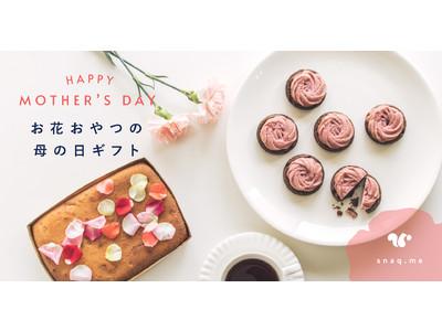 スナックミーの母の日限定ギフト | エディブルフラワーを使ったケーキ、フラワーモチーフクッキーセットの2種の「お花おやつ」を販売。