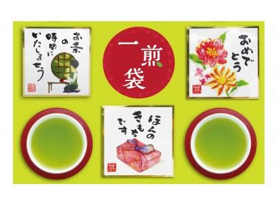 「メッセージ 一煎袋」がひらく、日本茶の未来! 株式会社吉村、インターナショナル ティーショー初出展