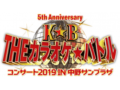 THEカラオケ★バトル コンサート2019 IN 中野サンプラザ 開催決定!番組最速先行開始!