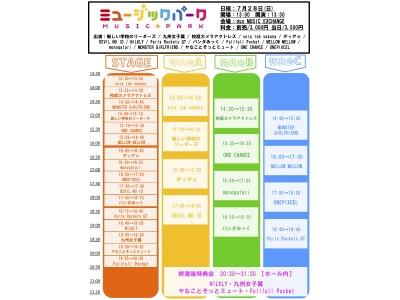 アイドルの祭典「ミュージックパーク」7/28渋谷duo Music Exchangeにて開催!