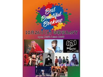 オールジャンル音楽フェス「Best Beautiful Booking vol.3」、10月26日(土)新宿ReNYにて開催!