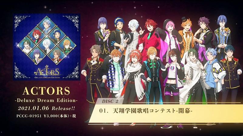男性声優Xボカロ曲が熱い!『ACTORS -Deluxe Dream Edition-』1/6発売となるCDの全曲試聴動画が公式チャンネルにて公開!
