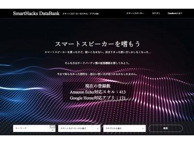 スマートスピーカーの拡張機能を簡単検索【SmartHacks DataBank】を公開