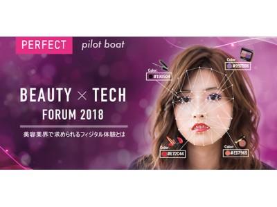 """(10/12) ビューティー × テクノロジーの最前線を学ぶフォーラム""""Beauty x Tech Forum""""を開催"""