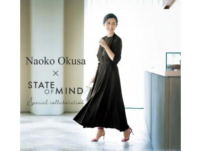 「STATE OF MIND(ステートオブマインド)」とスタイリスト大草直子氏との初のコラボ商品を発売
