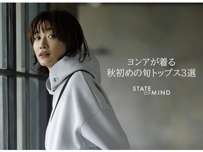 モデル・ヨンアが着る、秋冬の旬トップスと厳選アウターを公開【STATE OF MIND】