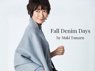女優・田丸麻紀が提案する、洗練された大人のデニムスタイルを公開【upper hights】