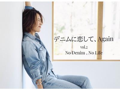 スタイリスト大草直子氏によるキャンペーンページ「デニムに恋して、Again vol.2」を公開【RED CARD】