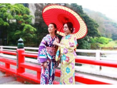 女子旅におすすめ! 浴衣で気軽に箱根観光ができる新プラン『ガールズ浴衣ステイ』