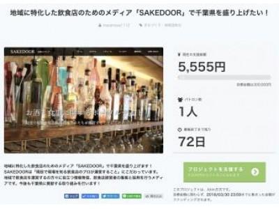 """株式会社サケドアインキュベートが""""SAKEDOOR""""のクラウドファンディングを開始"""