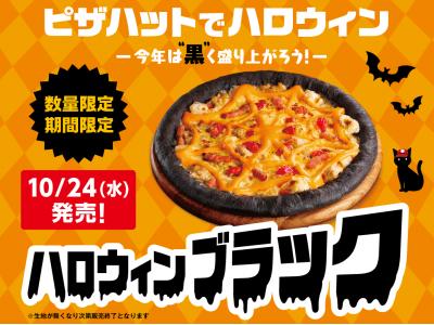 """""""黒い""""ピザ「ハロウィンブラック」10月24日(水)より期間限定発売!ピザキャットと一緒に、今年は""""黒""""く盛り上がろう!""""黒いピザ96(クロ)円で買える""""キャンペーンは本日スタート!"""