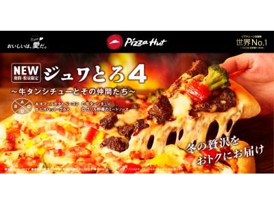 16,000店以上を展開する世界最大規模のピザチェーン「ピザハット」 贅沢な味わいが楽しめる冬限定の4ピザ 新商品「ジュワとろ4 ~牛タンシチューとその仲間たち~」を発売!