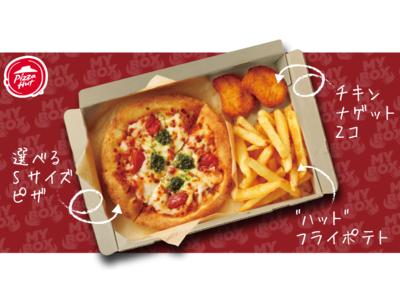 「一人でもピザを楽しみたい!」といったお客様の声に応えて、ピザハットがおひとりさま専用のピザセットメニュー「MY BOX(マイボックス)」をテスト販売開始。