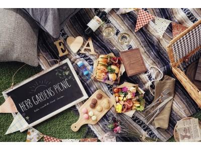 大好評のピクニック企画「Garden Picnic 2019(ガーデンピクニック2019)」の秋シーズンの予約受付開始。季節の花々に囲まれながら手ぶらでワンランク上のピクニック