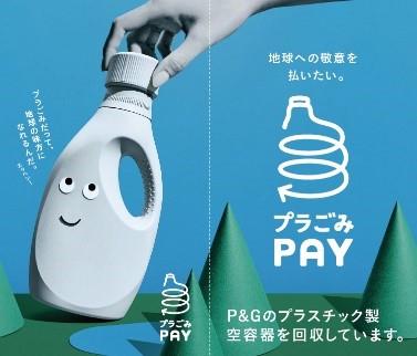 #地球への敬意を払いたい。P&G/日本環境設計 …