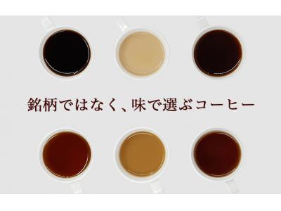 無料飲み放題コーヒー。コーヒー販売会社がVCから資金調達。