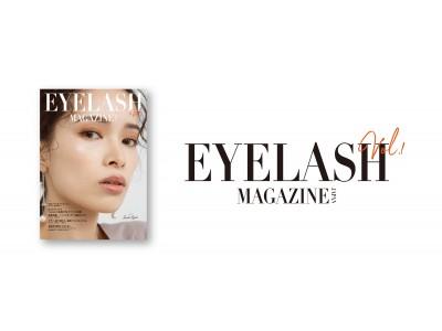 『EYELASH MAGAZINE JAPAN』5月13日創刊。まつげ美容に対する意識が変わる渾身の一冊!
