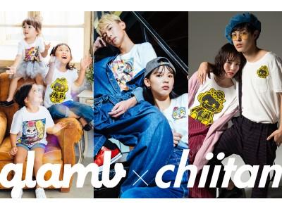 絶大な人気のゆるキャラ、ちぃたん☆がストリートアートに!glambが19型のファッションアイテムをリリース、ZOZOTOWNとのコラボムービー公開!