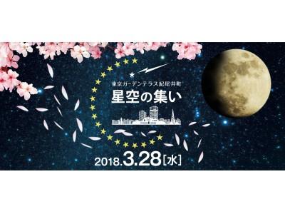 月の名所をめぐろう!ハイスペックモデルの天体望遠鏡で、星空解説員の解説を聞きながら月の名所をめぐる「星空の集い」を3/28(水)に開催(参加無料)