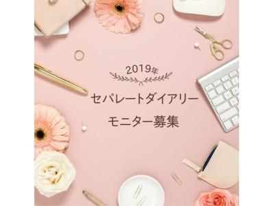 名古屋から業界初チャレンジ手帳の使い方をオンラインチャットで語り合う・学び合う「セパレートダイアリー モニター会2019」参加者募集