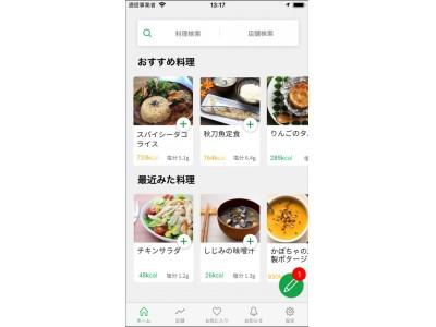 飲食店で提供されている料理の栄養成分を「見える化」するサービスをリリース。