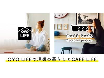 月額制カフェ巡りサービス「CAFE PASS」と「OYO LIFE」が提携。スマホひとつでカフェのある暮らしを実現。