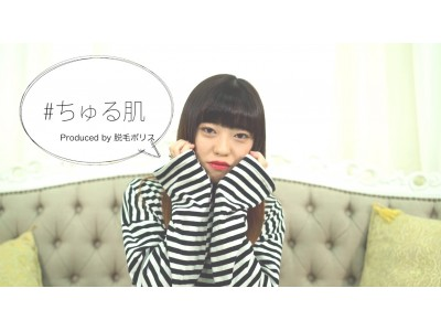 「ちゅる肌」にて東京服飾専門学校と産学協同プロジェクト「ボディポジティブリレー」がスタート!