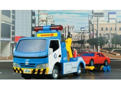 遊べる仕組みが満載の「JAFオリジナルレッカー車」やトミカの新モデルまで JAFオリジナルミニカーが続々登場!
