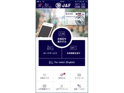 簡単・安心・便利!ロードサービスや会員優待、JAFのサービスがひとつで完結できる「JAFスマートフォンアプリ」リリース!