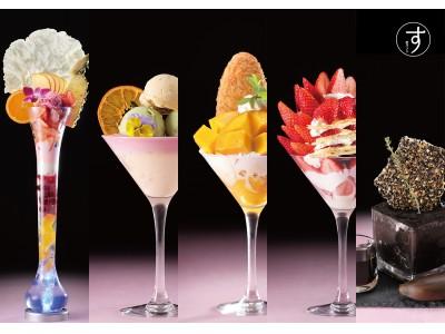 大人のスイパラはじまります『夜しか食べられない贅沢夜パフェが4/26(金)スタート』