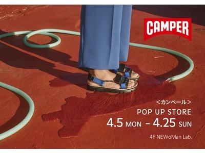 「CAMPER(カンペール)」がNEWoMan Yokohamaにて2021SS初のポップアップストアを開催