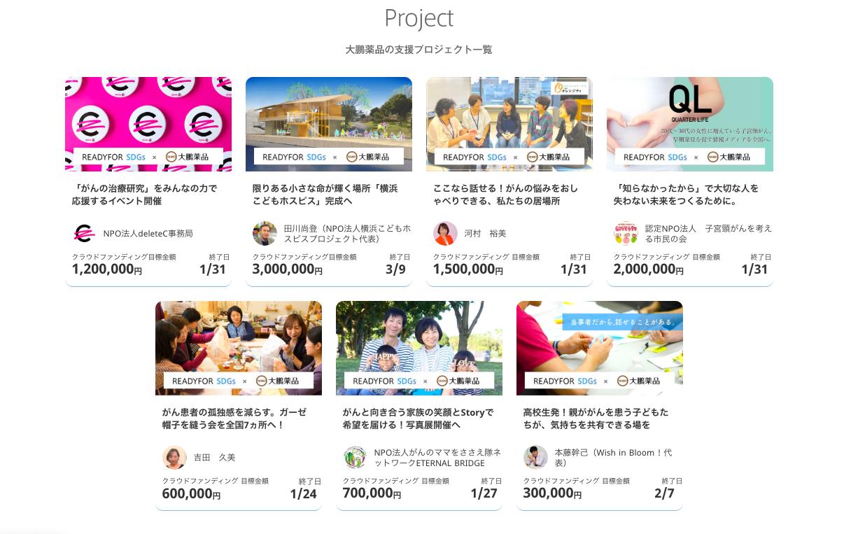 「READYFOR SDGs × 大鵬薬品」クラウドファンディング公開 画像