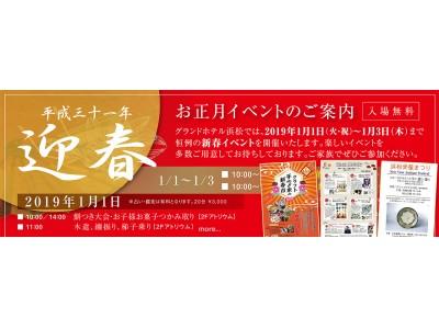 【グランドホテル浜松】2019年平成最後のお正月は、イベントいっぱいのホテルでイベントを楽しもう!<入場無料>
