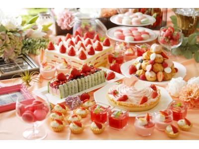 【ホテルクラウンパレス浜松】苺づくしの甘酸っぱい3日間!甘いひとときを心ゆくまで。