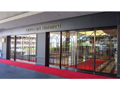 【グランドホテル浜松】リニューアルしたエントランスが皆様をお出迎え