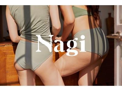 「Nagi(ナギ)」の吸水ショーツに新色誕生!限定色ミント、洋服にも響きにくいベージュが登場。サイズ展開も豊富に。