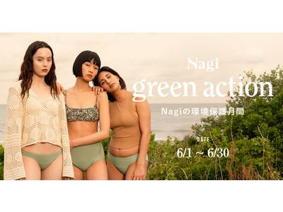 ショーツ1枚につき100円を寄付、Nagiが環境月間に合わせ「Nagi green action」を開始