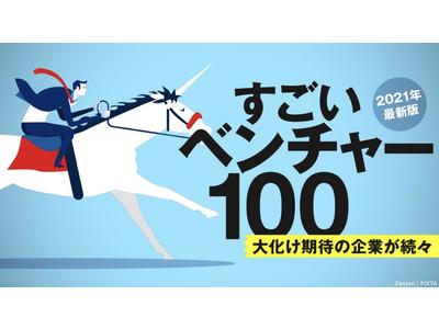 フェムテックブランドNagiを運営するBLAST Inc.が、週刊東洋経済の「すごいベンチャー100」に選出