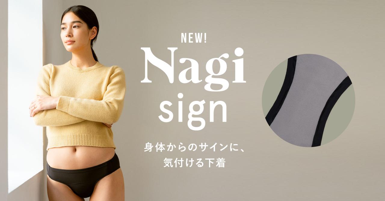 フェムテックブランドNagi (ナギ) から妊活中の方向けショーツ Nagi signが登場