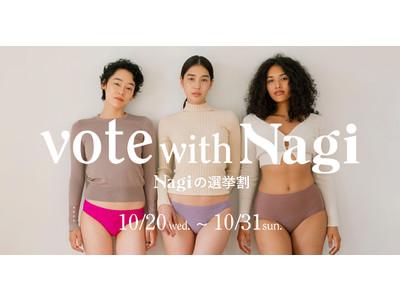 フェムテックブランド Nagi (ナギ) が衆議院議員選挙に合わせ「Vote with Nagi」キャンペーンを開始