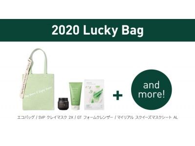 2020年の始まりはハッピーサプライズ 人気スキンケアの「Lucky Bag(福袋)」を発売